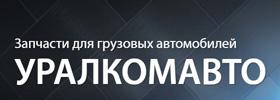 Уралкомавто Челябинск