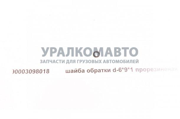 шайба уплотнительная прорезиненная d=6.5 D=9.5 SHAANXI 90003098018