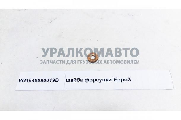 шайба форсунки Евро3 HOWO VG1540080019B