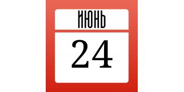 Работа в праздничный день 24 июня
